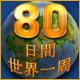 オンラインPCゲームを購入 : 80 日間世界一周
