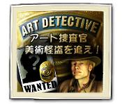 アート捜査官 - 美術怪盗を追え!