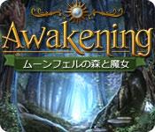 Awakening:ムーンフェルの森と魔女