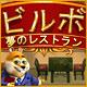 オンラインPCゲームを購入 : ビルボ:夢のレストラン