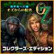 別世界への橋:オズからの脱出 コレクターズ・エディション