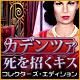 オンラインPCゲームを購入 : カデンツァ:死を招くキス コレクターズ・エディション