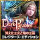 オンラインPCゲームを購入 : ダーク・パラブルズ:消えた王女と塩の王国 コレクターズ・エディション