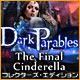 オンラインPCゲームを購入 : ダーク・パラブルズ:最後のシンデレラ コレクターズ・エディション