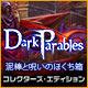 オンラインPCゲームを購入 : ダーク・パラブルズ:泥棒と呪いのほくち箱 コレクターズ・エディション
