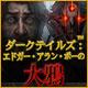 オンラインPCゲームを購入 : ダークテイルズ:エドガー・アラン・ポーの大鴉