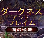 オンラインPCゲームを購入 : ダークネス・アンド・フレイム:闇の領地