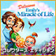 デリシャス:エミリーの生命の奇跡 コレクターズ・エディション