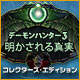デーモンハンター 3:明かされる真実 コレクターズ・エディション