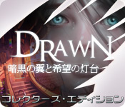 Drawn:暗黒の翼と希望の灯台 コレクターズ・エディション
