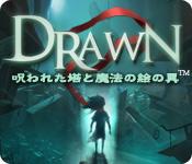 Drawn: 呪われた塔と魔法の絵の具