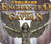 エンチャンティッドカバーン -不思議な夢の洞窟