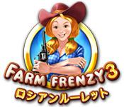 ファームフレンジー 3:ロシアンルーレット