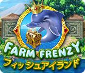 ファームフレンジー:フィッシュ アイランド