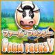 オンラインPCゲームを購入 : ファーム フレンジー