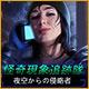 オンラインPCゲームを購入 : 怪奇現象追跡隊:夜空からの侵略者