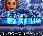 オンラインPCゲームを購入 : ゴーストファイル:見えない犯人を捜せ コレクターズ・エディション