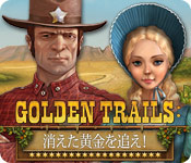 ゴールデントレイル:消えた黄金を追え!