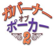 オンラインPCゲームを購入 : ガバーナー オブ ポーカー 2