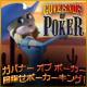 オンラインPCゲームを購入 : ガバナー オブ ポーカー:目指せポーカーキング!