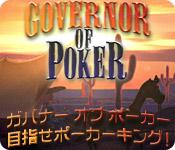 ガバナー オブ ポーカー:目指せポーカーキング!