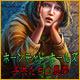 オンラインPCゲームを購入 : ホーンテッド・ホールズ:子供たちの悪夢