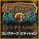 オンラインPCゲームを購入 : 秘宝探索:ミトリダテスの呪い コレクターズ・エディション