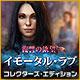 オンラインPCゲームを購入 : イモータル・ラブ:復讐の欲望 コレクターズ・エディション