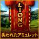 オンラインPCゲームを購入 : LIONG: 失われたアミュレット