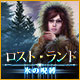 オンラインPCゲームを購入 : ロスト・ランド:氷の呪縛