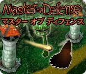 オンラインPCゲームを購入 : マスター オブ ディフェンス