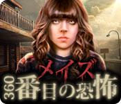 オンラインPCゲームを購入 : メイズ:360番目の恐怖
