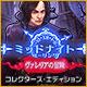 新しいコンピュータゲーム ミッドナイト・コーリング:ヴァレリアの冒険 コレクターズ・エディション