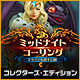ミッドナイト・コーリング:ドラゴンを探す冒険 コレクターズ・エディション