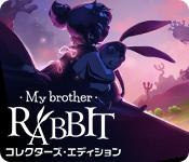オンラインPCゲームを購入 : My Brother Rabbit コレクターズ・エディション