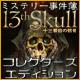オンラインPCゲームを購入 : ミステリー事件簿:十三番目の骸骨 コレクターズ・エディション
