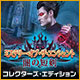 オンラインPCゲームを購入 : ミステリー・オブ・ザ・エンシェント:闇の短剣 コレクターズ・エディション
