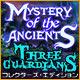 オンラインPCゲームを購入 : ミステリー・オブ・ザ・エンシェント:三人のガーディアン コレクターズ・エディション