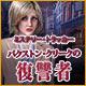 オンラインPCゲームを購入 : ミステリー・トラッカー:パクストン・クリークの復讐者