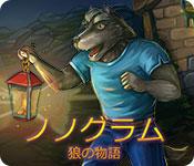 オンラインPCゲームを購入 : ノノグラム:狼の物語