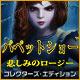 オンラインPCゲームを購入 : パペットショー: 悲しみのロージー コレクターズ・エディション