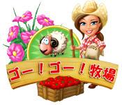 ゴー!ゴー!牧場!