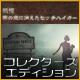 オンラインPCゲームを購入 : 戦慄:雨の夜に消えたヒッチハイカー コレクターズ・エディション
