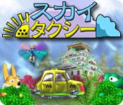 オンラインPCゲームを購入 : スカイタクシー