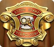 SUPER STAMP - マイ切手コレクション