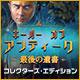 オンラインPCゲームを購入 : キーパー オブ アンティーク:最後の遺書 コレクターズ・エディション