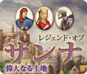 オンラインPCゲームを購入 : レジェンド・オブ・サンナ:偉大なる土地