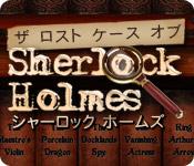 ザ ロスト ケース オブ シャーロック ホームズ - パズル ゲーム