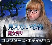 オンラインPCゲームを購入 : 見えない恐怖:魔女狩り コレクターズ・エディション