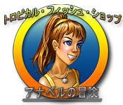 オンラインPCゲームを購入 : トロピカルフィッシュショップ:アナベルの冒険